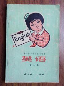 英语【第一册】(全日制十年制学校小学课本)