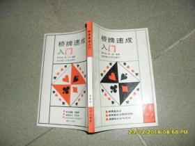 桥牌速成入门(85品小32开书名页有章及字迹1991年1版2印36000册188页)40974