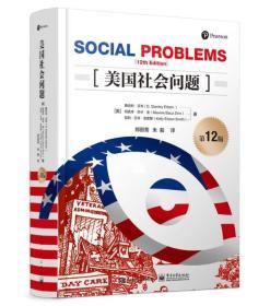 9787121277405-yl-美国社会问题