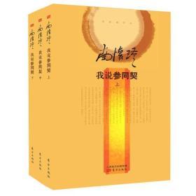 南怀瑾作品:我说《参同契》(全三册)(精)