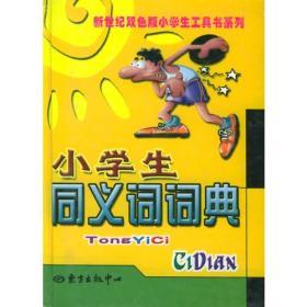 小学生同义词词典——新世纪双色版小学生工具书系列