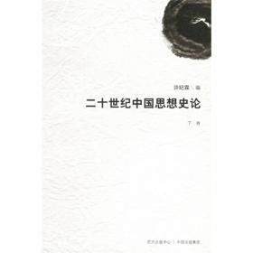 二十世纪中国思想史论(下卷)