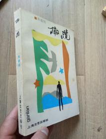 橄榄(朱春雨毛笔签名)