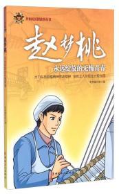 共和国劳模故事丛书·赵梦桃:永远绽放的无悔青春