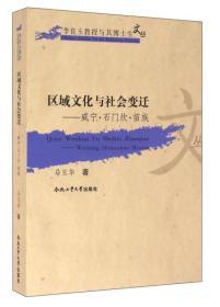合肥工业大学出版社 区域文化与社会变迁-威宁.石门坎.苗族