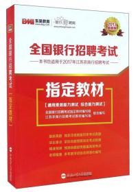 2017-全国银行招聘考试指定教材-最新版-本书也适用于2017年江苏农商行招聘考试