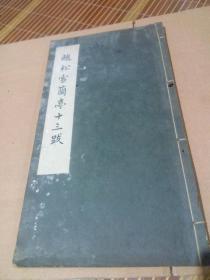 民国线装《赵松雪兰亭十三跋》1册全 (昭和17年)