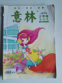 意林-励志、阅读、童趣少年版合订本总第32卷(2012.13-15)