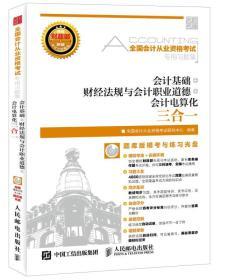 二手正版包邮会计基础 财经法规与会计职业道 人邮B4659787115415004