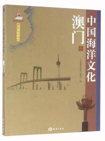 中国海洋文化 澳门卷