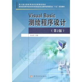 visual basic 测绘程序设计(第2版)
