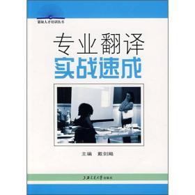 现货专业翻译实战速成 戴剑飚 9787313049209 上海交通大学出版社