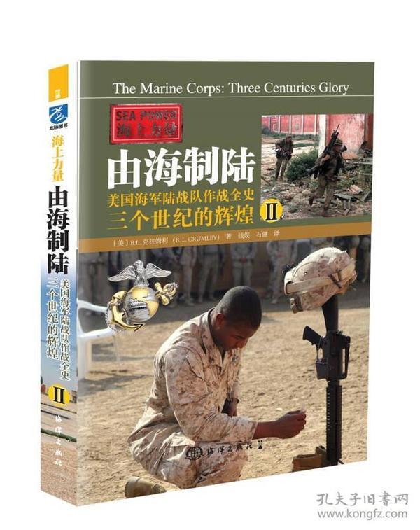 由海制陆:美国海军陆战队作战全史:三个世纪的辉煌:Ⅱ