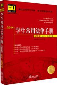 2014学生常用法律手册(进阶版)大三、大四专用