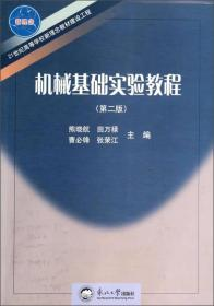 机械基础实验教程(第二版)