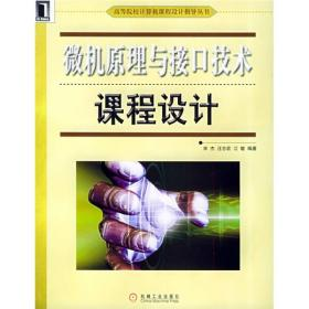 微机原理与接口技术课程设计