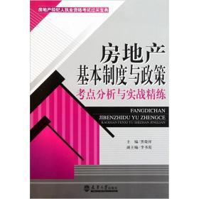房地产基本制度与政策考点分析与实战精练