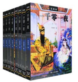 足译本 一千零一夜全8册全套 全八卷1-8册