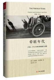 晕眩年代:1900-1914年西方的变化与文化_9787220097508