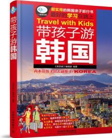 带孩子游韩国