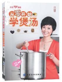 从零开始学煲汤