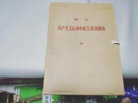 列宁共产主义运动中的左派幼稚病 2册