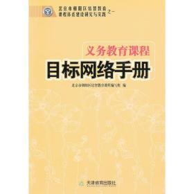 义务教育课程目标网络手册