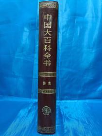 中国大百科全书体育