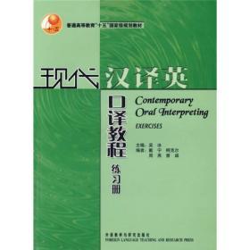 现代汉译英口译教程练习册