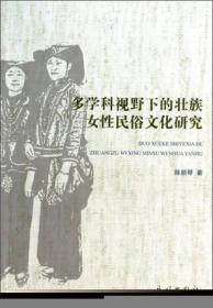 多学科视野下的壮族女性民俗文化研究