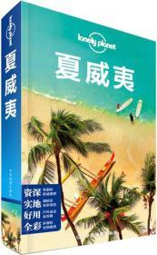 Lonely Planet:夏威夷(2014年全新版)