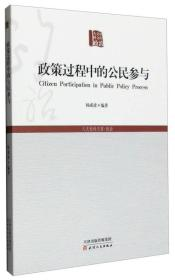 政策过程中的公民参与