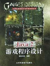 Java2游戏程序设计 荣钦科技 编著 北京科海电子出版社