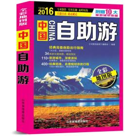 2015-中国自助游-全彩地图版-附赠10大旅游城市地图
