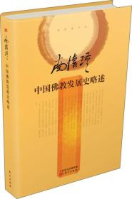 中国佛教发展史略述
