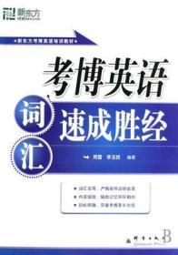 新东方考博英语培训教材:考博英语词汇速成胜经