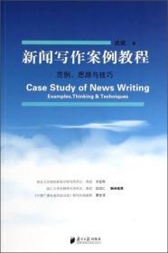 新闻写作案例教程:范例、思路与技巧:examples, thinking & techniques