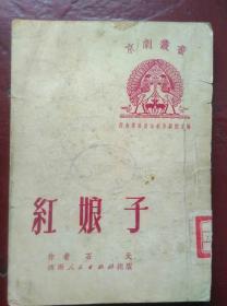 京剧丛书:红娘子