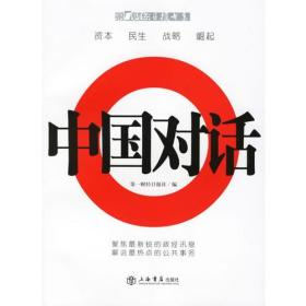 正版ir-9787806784969-第一财经日报书系:中国对话