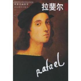 现货世界名画欣赏:达芬奇 达芬奇 绘 9787543446113 河北教育出版