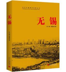 无锡/当代中国城市发展丛书