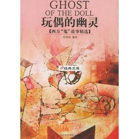 """玩偶的幽灵——西方""""鬼""""故事精选 任溶深 上海社会科学院出"""