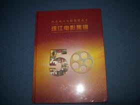 纪念珠江电影集团成立 珠江电影集锦-DVD光盘-未拆封