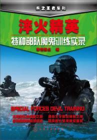 淬火精英:特种部队魔鬼训练实录