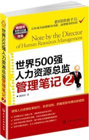 世界500强总监管理笔记2 潘新民 化学工业出版社