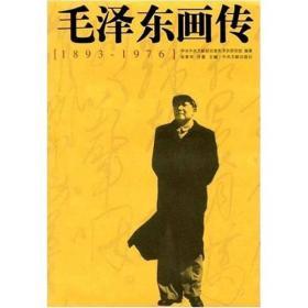 1893-1976-毛泽东画传