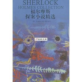 特价促销! 福尔摩斯探案小说精选柯南道尔9787806815212上海社会科学院出版社