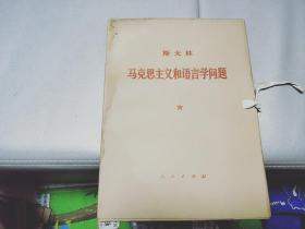 斯大林马克思主义和语言学问题.