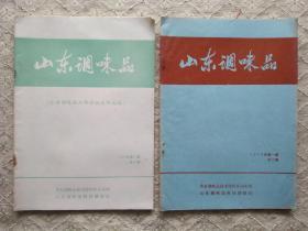 山东调味品(全国调味品工作会议文件选编)
