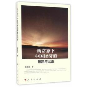 正版ms-9787010169699-新常态下中国经济的难题与出路